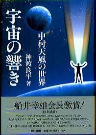 宇宙の響き 表紙(帯あり)