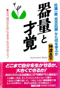 『器量と才覚』 表紙