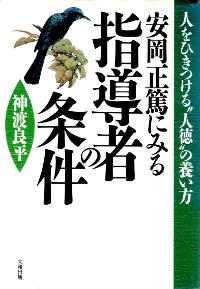『安岡正篤にみる指導者の条件』 表紙