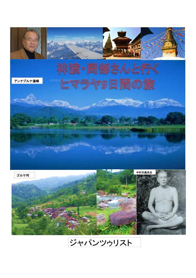 ネパール表紙