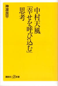 中村天風「幸せを呼び込む」思考 表紙