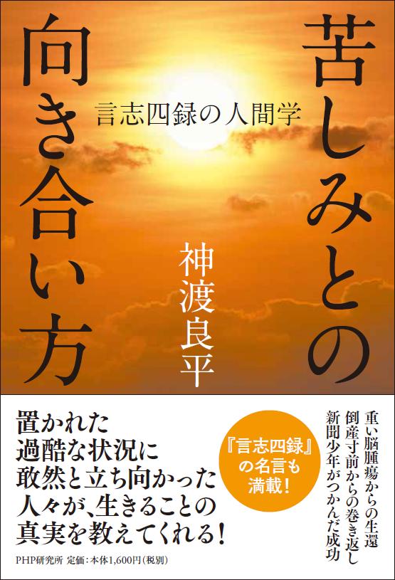 『苦しみとの向き合い方 - 言志四緑の人間学』 表紙
