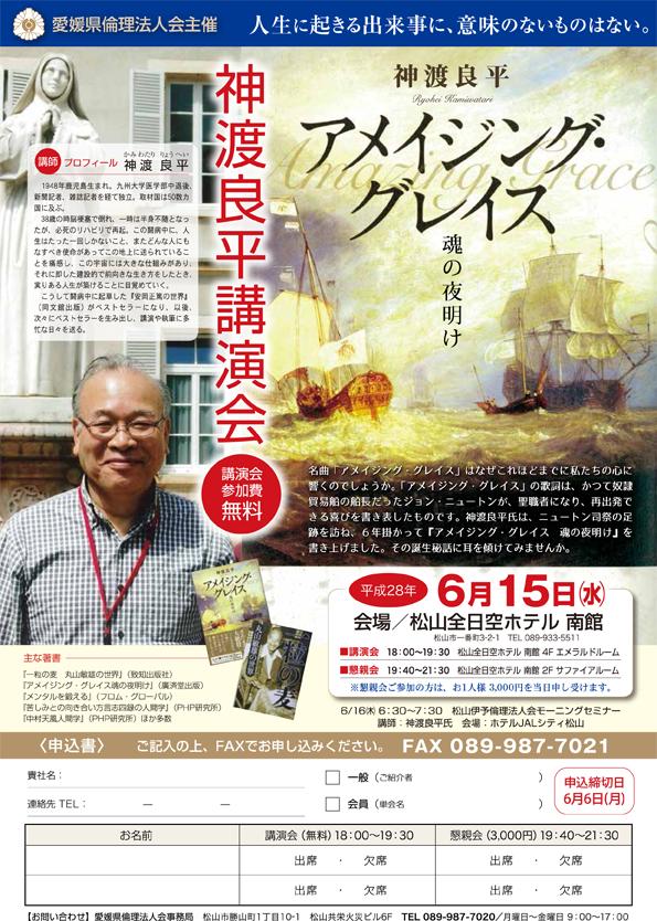 20160615神渡良平講演会