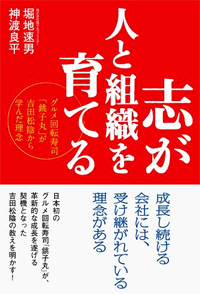 『志が人と組織を育てる』書影_s