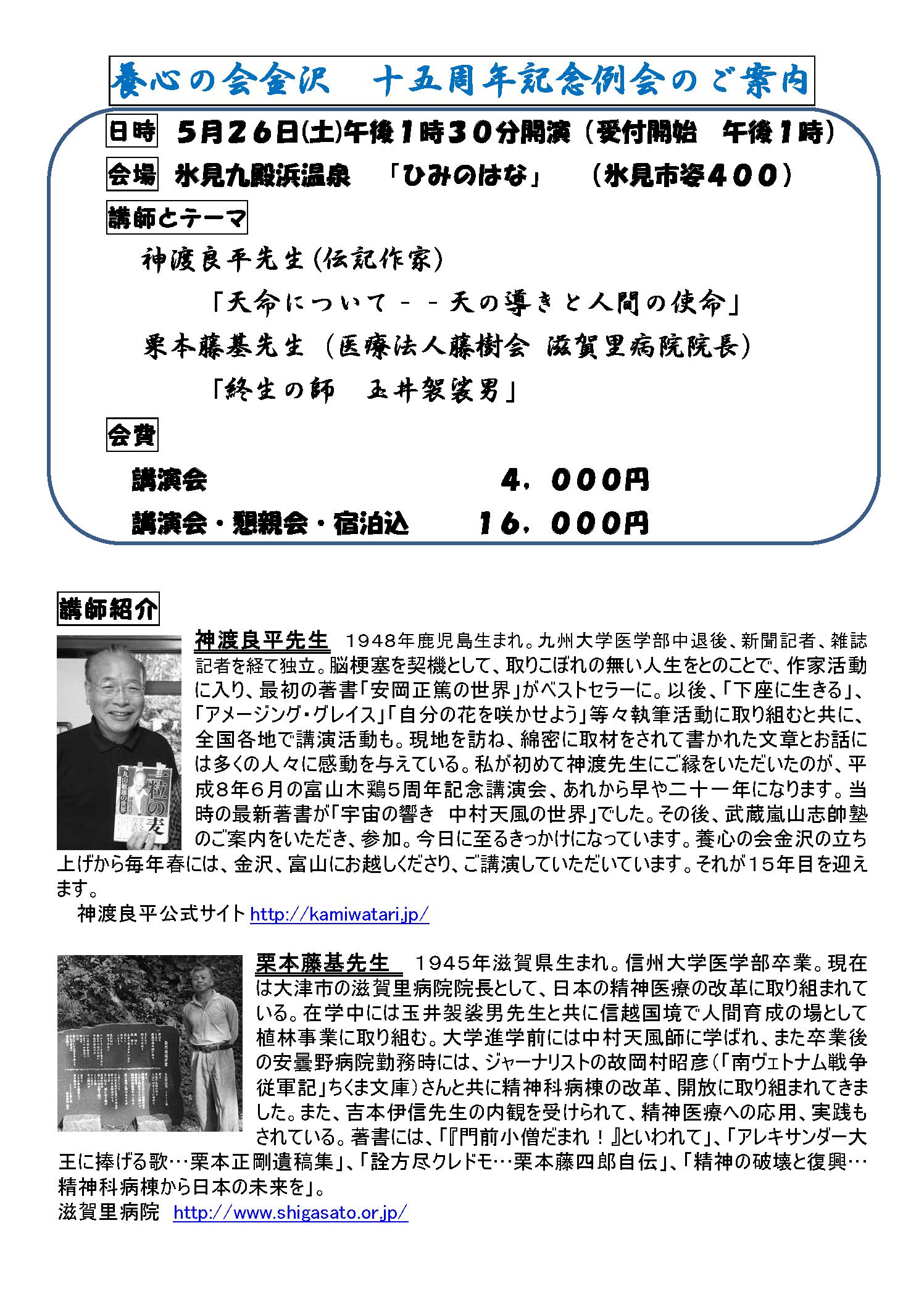養心の会金沢十五周年記念例会のご案内チラシ_ページ_1