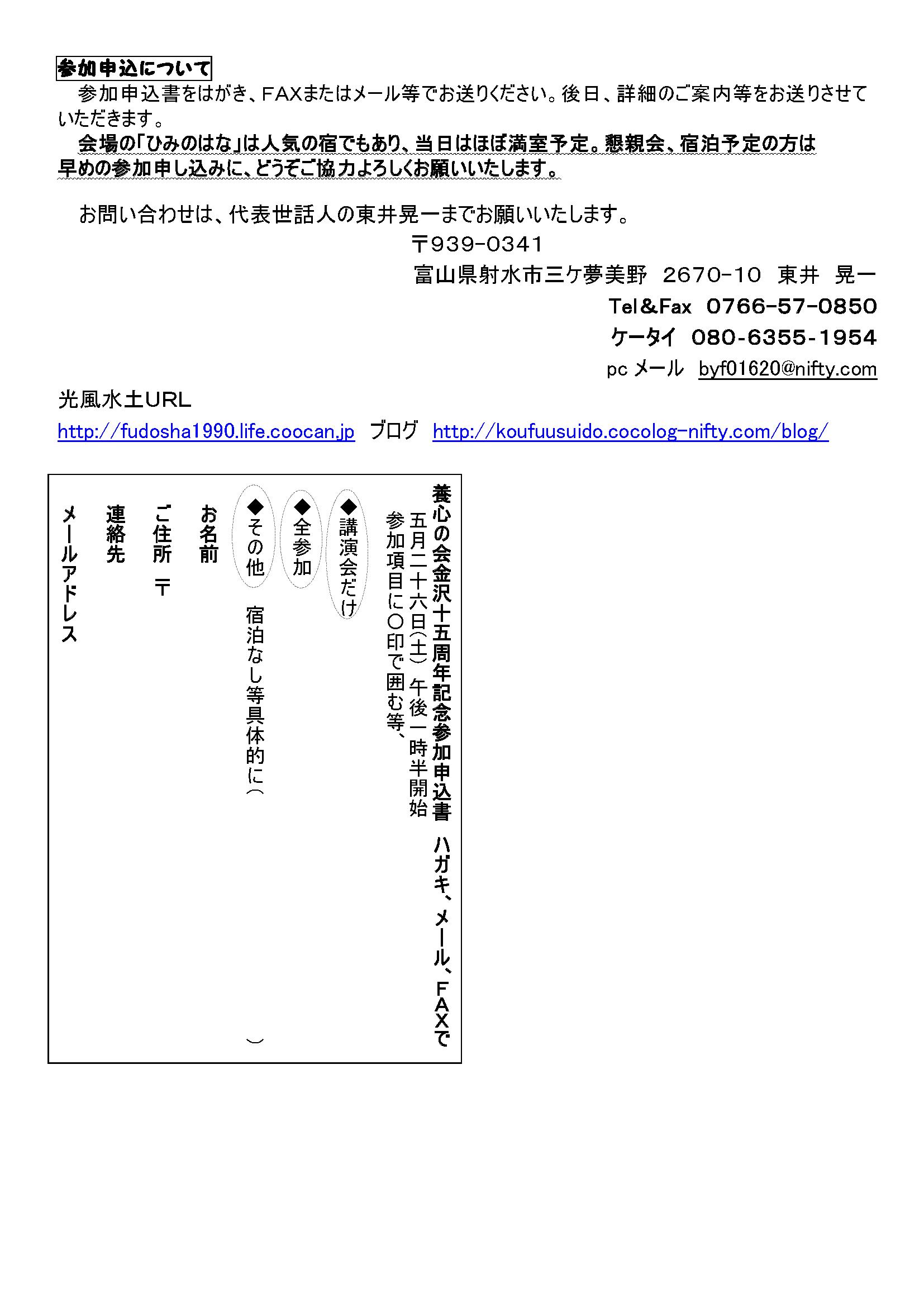 養心の会金沢十五周年記念例会のご案内チラシ_ページ_2
