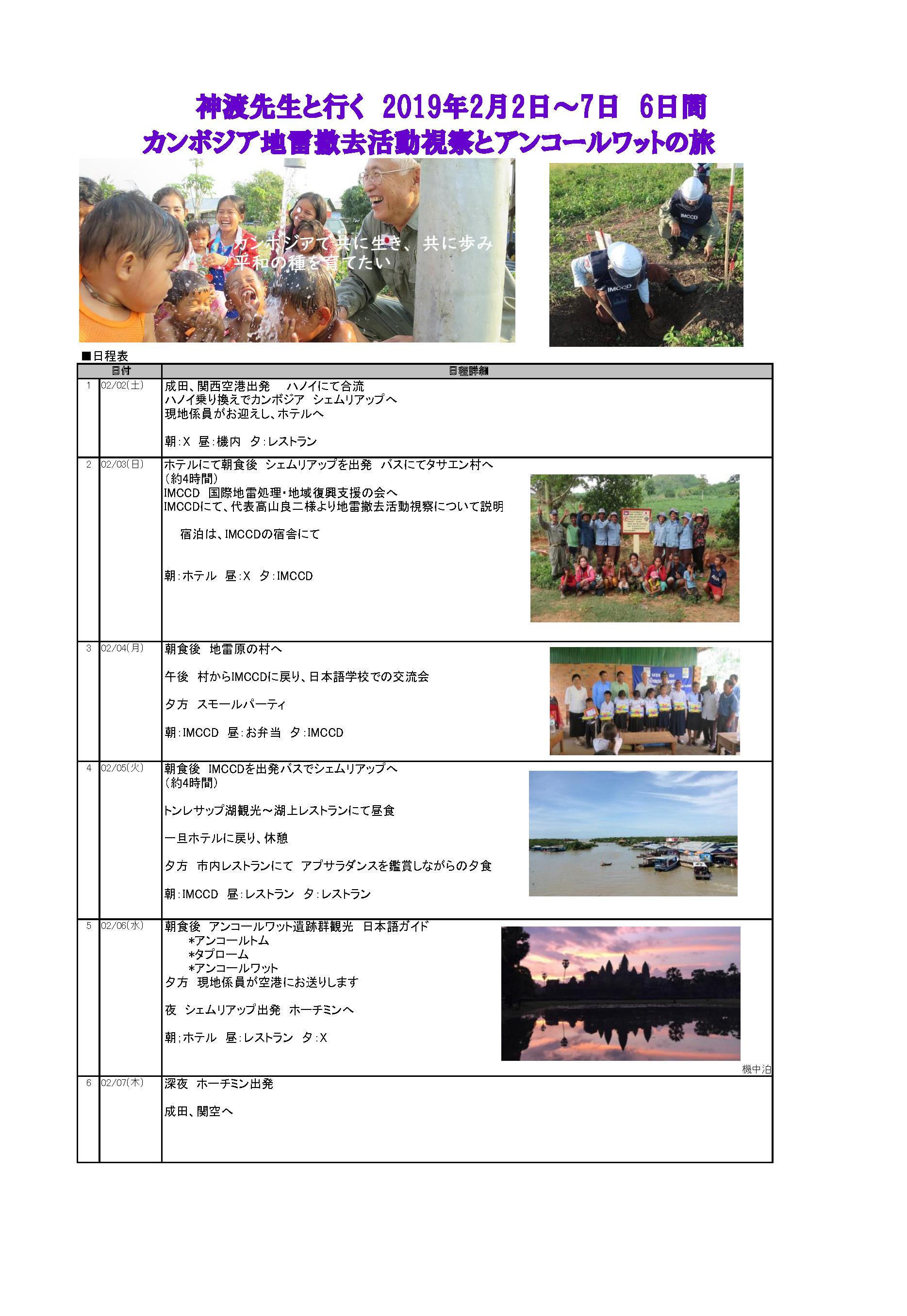 カンボジアの旅(2月2日から6日間)チラシ表