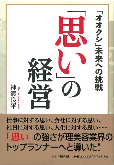 「思い」の経営 「オオクシ」未来への挑戦 表紙