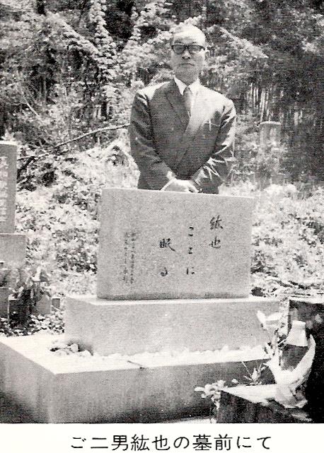 次男紘也さんの墓