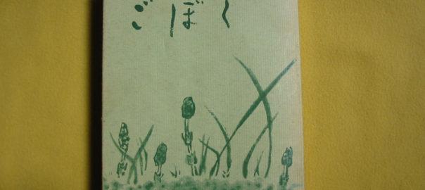 徳永先生と教え子たちの強い絆を描いた卒業生の文集『ごぼく』