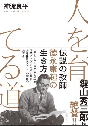 『人を育てる道――伝説の教師徳永康起の生き方』の書影