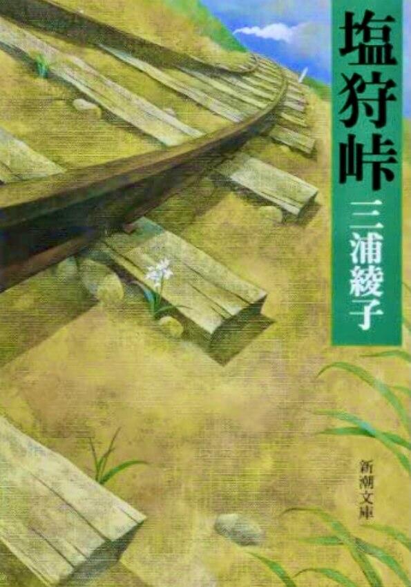 『塩狩峠』(三浦綾子著 新潮文庫)